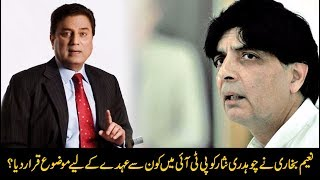 Exclusive: Ch. Nisar will join PTI after Panama decision, says Naeem Bukhari | 24 News HD thumbnail