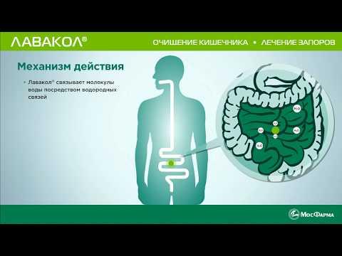 Как пить лавакол для очищения кишечника