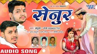 सेनुर - #Ankush Raja (2019) अबतक का सबसे बड़ा हिट गाना- Senur - Bhojpuri Hit Songs 2019