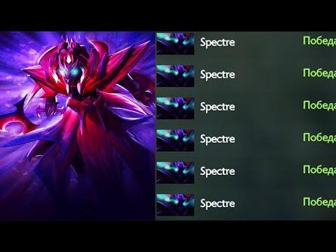 видео: БУСТ ДО БОЖЕСТВА НА СПЕКТРЕ   spectre dota 2