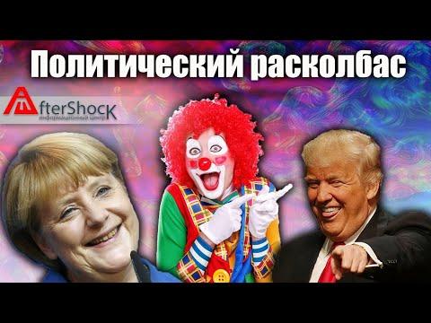 Экономический расколбас   начало конца   aftershock.news