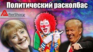Экономический расколбас | начало конца | aftershock.news