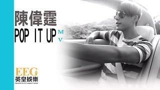 陳偉霆 William Chan《POP IT UP》[MV]