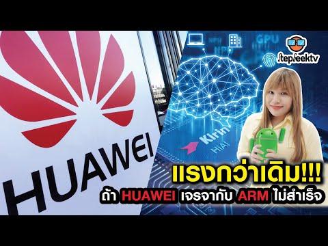 แรงกว่าเดิม!! ถ้า Huawei เจรจากับ ARM ไม่สำเร็จ ? งานนี้... - วันที่ 23 May 2019
