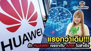 แรงกว่าเดิม!! ถ้า Huawei เจรจากับ ARM ไม่สำเร็จ ? งานนี้...