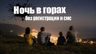 В Крым на ГАЗ 24 и ЗАЗ 968Р. Часть 7. Ай-Петри здорового человека. Или ночь в горах.