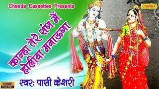 राधा कृष्ण की होली : कान्हा तेरे संग में होली मनाऊगा || Passi Kesri || Hit Krishan Bhajan