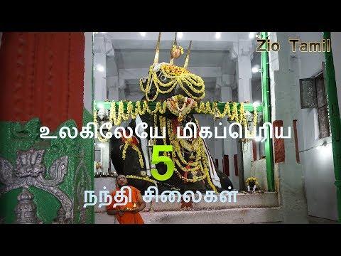 Largest 5 Nandi statues in the world    உலகிலேயே மிகப்பெரிய 5 நந்தி சிலைகள்