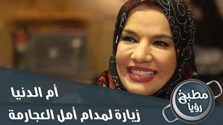 غادة التلي  تذهب لزيارة متابعين رؤيا في مصر وزيارة اليوم عند مدام  أمل عجارمة