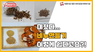 """#재능기부강좌 1편 """"천연비누 만들기(수하련)"""""""