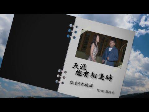 天涯總有相逢時 傑克 + 方瑞娥