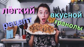 Рецепт Гранолы Для Завтраков И Десертов
