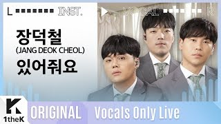 장덕철 _ 있어줘요 Live | 가사 | JANG DEOK CHEOL _ See you later | MR은 거들 뿐 | Vocals Only Live | LYRICS