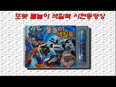 또봇 물놀이 색칠북 시현동영상(Tobot water play coloring book)