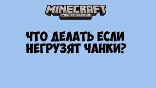 видео ЧТО ДЕЛАТЬ ЕСЛИ НЕ ЗАГРУЖАЕТСЯ МИР В Minecraft PE 1