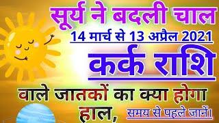 सूर्यगोचर कर्क राशि 1 माह की भविष्यवाणी,Kark Rashi 14 March se 13 April 2021,Kark Rashifal