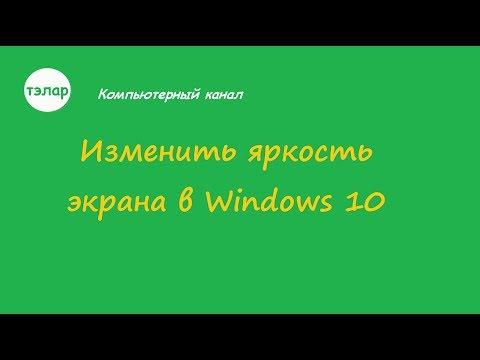 Изменить яркость экрана Windows 10