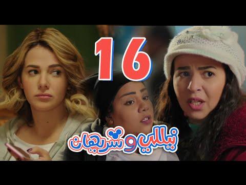 مسلسل نيللي وشريهان - الحلقه السادسة عشر  | Nelly & Sherihan - Episode 16