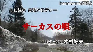 動画素材は 「きよちゃんの旅日記」 さまよりお借りしました 字幕編集 h...