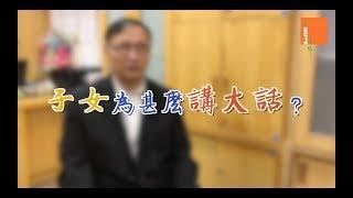 Publication Date: 2018-08-07 | Video Title: 子女為甚麼(講大話篇)
