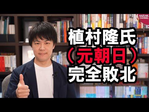 2021/03/13 元朝日の植村隆氏、逆ギレ裁判で連敗完全敗北確定