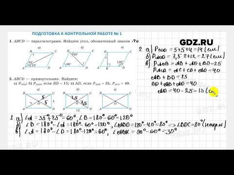Подготовка к КР 1 - Геометрия 8 класс Казаков