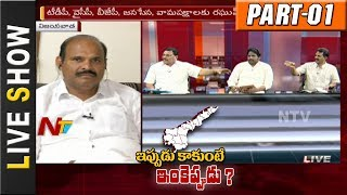 Why Political Parties are not Fighting Together for AP Special Category Status? | Live Show 01 | NTV