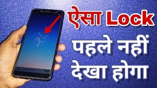 Awesome App Lock in Android No Pattern Lock No Pin Lock in [Hindi] by Tech New Information