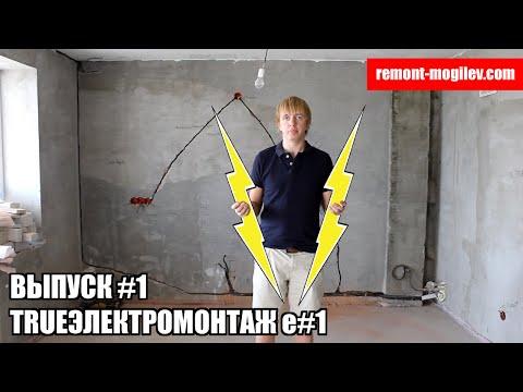 Правильный электромонтаж. В01E01 (Кабель по диагонали)