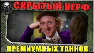 СКРЫТЫЙ НЕРФ ПРЕМ ТЕХНИКИ, ОТВЕТ