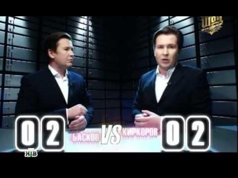 Тайный шоу-бизнес - Киркоров vs Баскова  НТВ