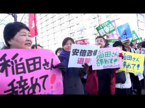 「日米会談を見ていて恥ずかしくなった。このままではアジアで孤立」...国会前で『稲田辞めろ』400人がデモ、社民福島ら民共議員も参加(レイバーネット)