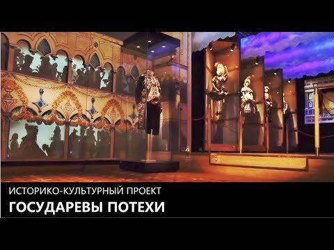 """2014. BACKSTAGE. """"Государевы потехи"""". О музее в ГМЗ """"Петергоф"""""""