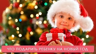 видео Что подарить ребенку на новый год. Идеи для всех возрастов