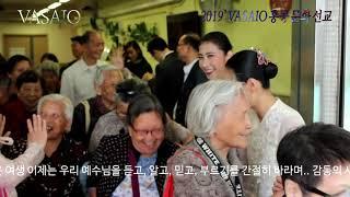 2019' VASAIO 홍콩문화선교 하이라이트 영상_p…
