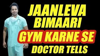 Jaanleva bimaari, Gym karne walon suno | Doctor tells on Tarun Gill Talks