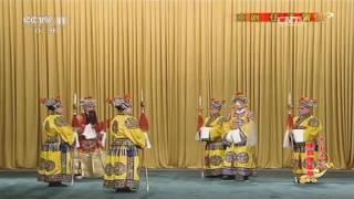 京剧《伍子胥》2/2  【中国京剧音配像精萃  20170405】