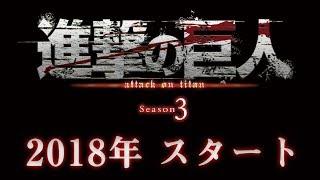 Shingeki no kyojin season 3 ¡¡2018!! | tercera temporada