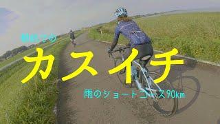 今回は3人で茨城県霞ヶ浦へ遠征してきました。 想像以上の大雨の中、初めてのカスイチ、ショートコース90kmを走った動画です。 今回はライド動画以外にも、雨宿りの ...