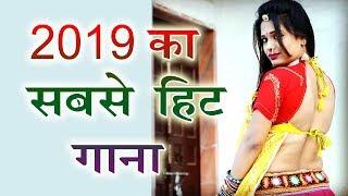 2019 राजस्थान में जबरजस्त तहलका मचा देगा ये गाना