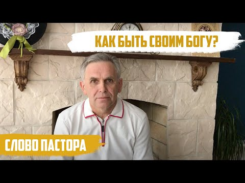 "Александр Хомяков - ""Как быть своим Богу"""