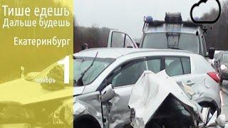 Подборка аварий / дтп в Екатеринбурге (1) 2014 New Car Crash Compilation november