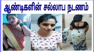ஆண்டிகளின் சல்லாப நடனம் dubsmash mama, Cute girls dubsmash, Tami dabsmash video , dabsmash video,