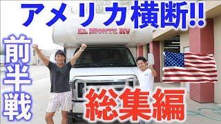 【058】キャンピングカーレンタル!!アメリカ旅行!!20日間総集編!!(アメリカ21日目)
