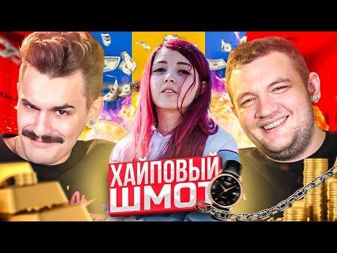 СКОЛЬКО СТОИТ ШМОТ СТРИМЕРОВ 2