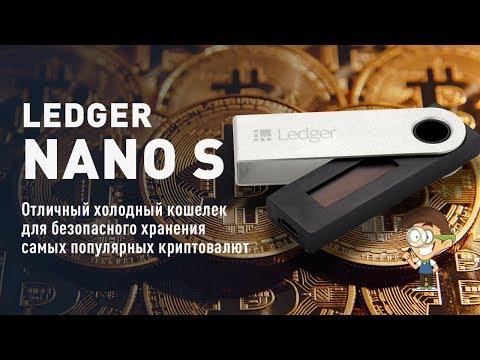 Ledger Nano S - отличный холодный кошелек для безопасного хранения самых популярных криптовалют