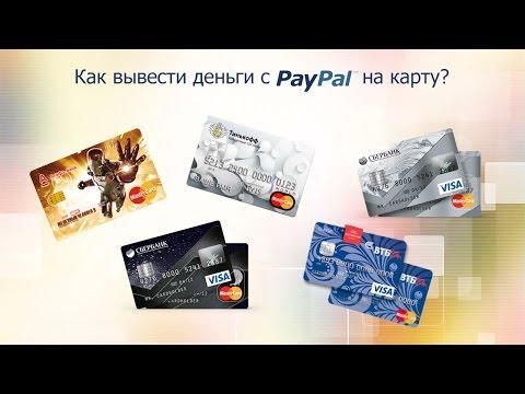 Как вывести деньги из PayPal с 2016 года