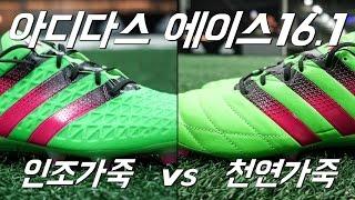 비교  아디다스 에이스16.1 인조가죽 vs 천연가죽 축구화 (Adidas Ace16.1 syn vs lea) 77187785e92fe
