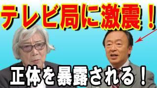 【高山正之】テレビ局に激震!隠していた池上彰の正体を暴露される!渡...