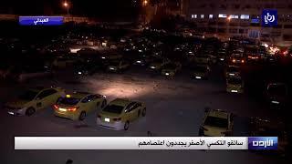 الأردن .. سائقو التكسي الأصفر يجددون اعتصامهم - (27-11-2018)